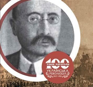 100 Облич Української революції - В'ячеслав Прокопович (1881–1942)