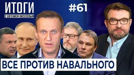 """Кисельные Берега: """"Путин, Явлинский, Толстой, Сурков, Богомолов и все остальные - гурьбой на Навального   Итоги"""""""