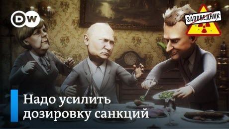 """Путин душит оппозицию. Новости из телевизора. Одаренные кремлевские дети – """"Заповедник"""""""