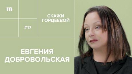 Евгения Добровольская: «Вытаскивали меня из ада только дети» // «Скажи Гордеевой»