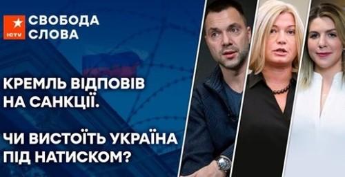 Чим загрожує загострення на Донбасі?   Свобода слова ВИПУСК від 15.02.2021