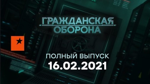 Гражданская оборона на ICTV — выпуск от 16.02.2021