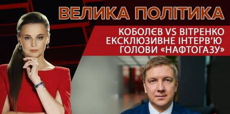 Вітренко вимагає звільнити Коболєва/ Провалена вакцинація / Загострення на сході   Велика Політика
