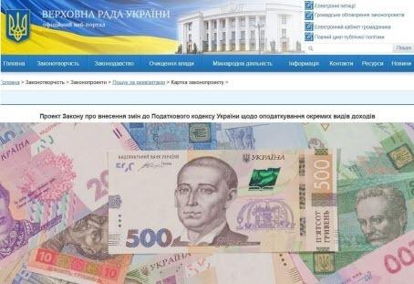 Украинцев хотят обязать платить новый налог