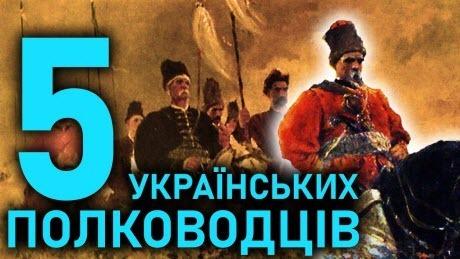 Українські полководці