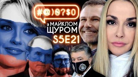 Оксана Марченко, Шарій, Вакарчук, Kalush, Медведчук, 1+1, Порошенко: #@)₴?$0 з Майклом Щуром #21