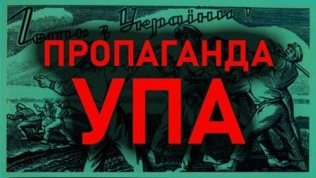 ГОЛОВНИЙ ПРОПАГАНДИСТ ОУН УПА - Ніл Хасевич