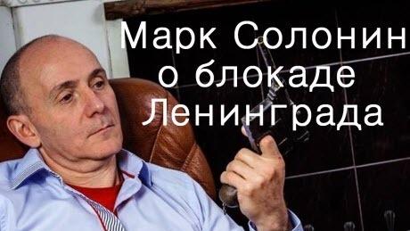 Марк Солонин о Блокаде Ленинграда Часть 1