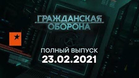 Гражданская оборона на ICTV — выпуск от 23.02.2021