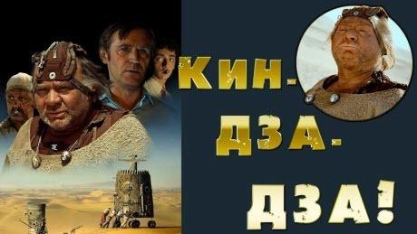 """""""Тайны кино"""": """"Кин-Дза-Дза!"""""""