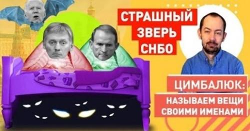 """В ожидании СНБО: а давайте украинцам отключим свет!"" - Роман Цимбалюк (ВИДЕО)"