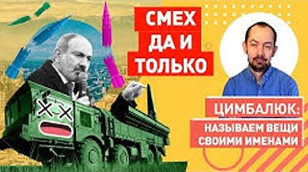 """«""""Искандеры"""" опять громко смеются: Кремль потешается над Арменией» - Роман Цимбалюк (ВИДЕО)"""