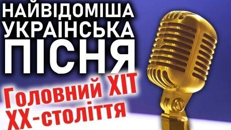 Українська мелодія, що стала міжнародним хітом