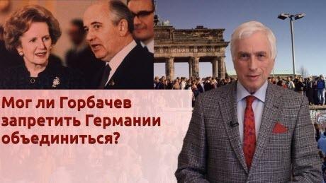 """История Леонида Млечина """"Мог ли Горбачев запретить Германии объединиться?"""""""