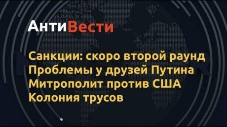 Последнее предупреждение от США и проблемы у друзей Путина
