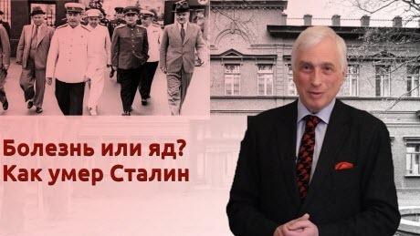 """История Леонида Млечина """"Болезнь или яд? Как умер Сталин"""""""