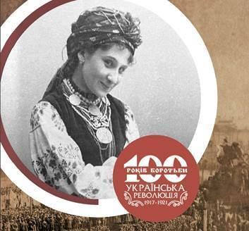 100 Облич Української революції - Марія Заньковецька (Адасовська) (1854–1934)