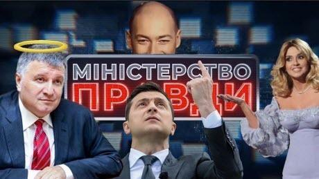 Зеленський колеться, Аваков дражнить чорта, істерика Марченко та Шарія