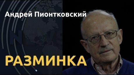 Сдохнуть или сгнить: выбор за Путиным. Андрей Пионтковский о послании Байдена
