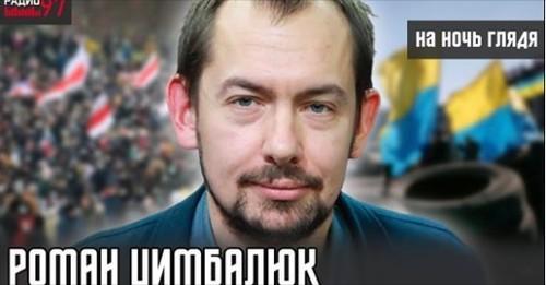 """""""Беларусь: кто победит и что ждет проигравших?"""" - Роман Цимбалюк (ВИДЕО)"""