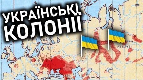 ТУТ ЖИЛИ УКРАЇНЦІ? Сіра Україна та Жовтий Клин / Імперія Україна
