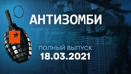 АНТИЗОМБИ на ICTV — выпуск от 18.03.2021