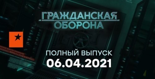 Гражданская оборона на ICTV — выпуск от 06.04.2021