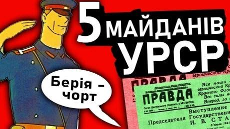 За що люди виходили на вулиці? Чому це приховували? Історія радянських протестів