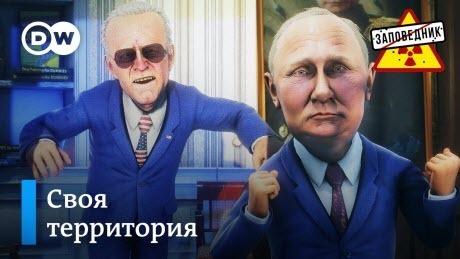"""Служба спасения Украины. Как отдыхает оппозиция. Горячие новости – """"Заповедник"""""""