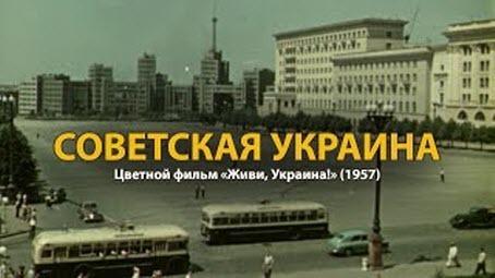 """""""Живи, Украина!"""" Цветной фильм 1957 года"""