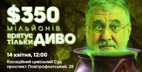 Завтра Верховный суд по делу Суркисов
