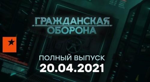 ГРОМАДЯНСЬКА ОБОРОНА на ICTV — випуск від 20.04.2021