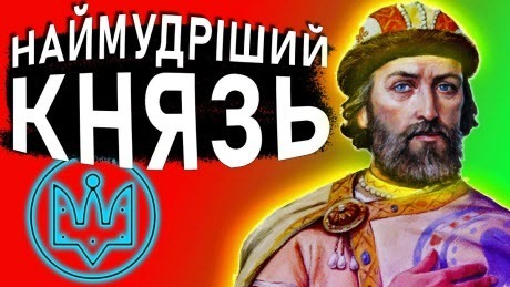 Таємне життя Ярослава Мудрого / Русь / Історія України