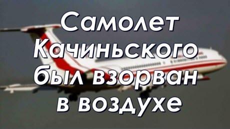 Катынь-2. Самолет президента Качиньского был взорван в воздухе - часть 2
