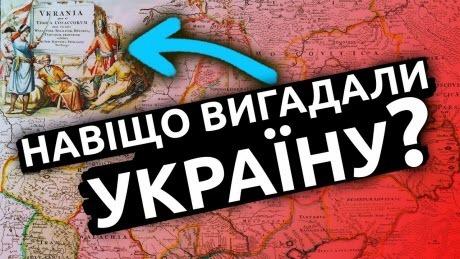 ХТО І НАВІЩО ВИГАДАВ УКРАЇНУ? | Історія України від імені Т.Г. Шевченка