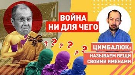 """""""Лавров Донбассу: запомните, вы - не Россия!"""" - Роман Цимбалюк (ВИДЕО)"""