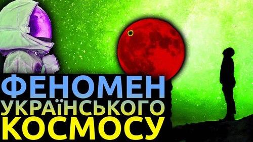Внесок українців у підкорення космосу
