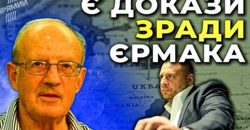 ПІОНТКОВСЬКИЙ пояснив, як Єрмак реалізовує план Путіна