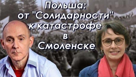 """Польша: от """"Солидарности"""" к катастрофе в Смоленске"""
