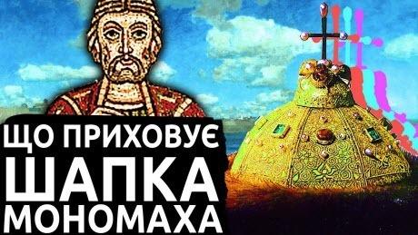 Нащо Москва вкрала Мономаха?   Історія України від імені Т.Г. Шевченка