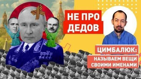 """Это была русофобия: Путин на параде изобрел новый """"исторический закон"""" - Роман Цимбалюк (ВИДЕО)"""