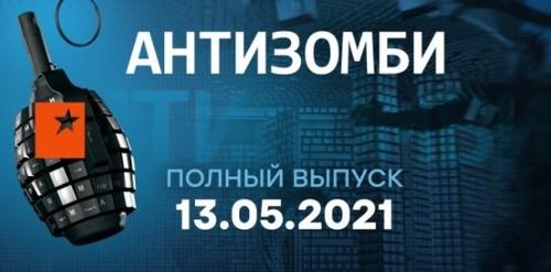 АНТИЗОМБИ на ICTV — выпуск от 13.05.2021