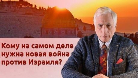 """История Леонида Млечина """"Кому на самом деле нужна новая война против Израиля?"""""""