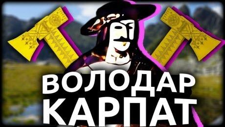 Загадка Олекси Довбуша