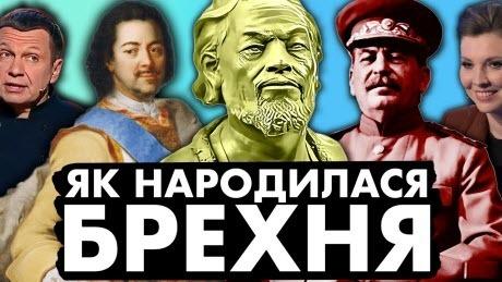 Як Росія фальсифікувала історію. Викриття