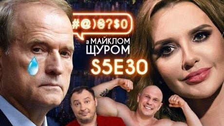 Дизель Шоу і деструктив, Медведчук, Оксана Марченко, Кива, VovaZIL'Vova: #@)₴?$0 з Майклом Щуром #30