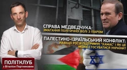 Справа Медведчука та Палестино-Ізраїльський конфлікт | Політклуб
