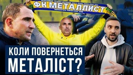 МЕТАЛ – МЕТАЛІСТ: повернення ЯРОСЛАВСЬКОГО, 500 тисяч КУЧЕРА, блогер-тренер КОЛЕСНІК
