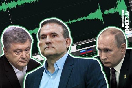 Українські спецслужби не мали записів опублікованих телефонних розмов Медведчука станом на 2020 рік