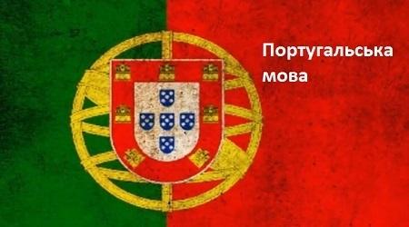 Португальська мова: Урок 26 - На природі
